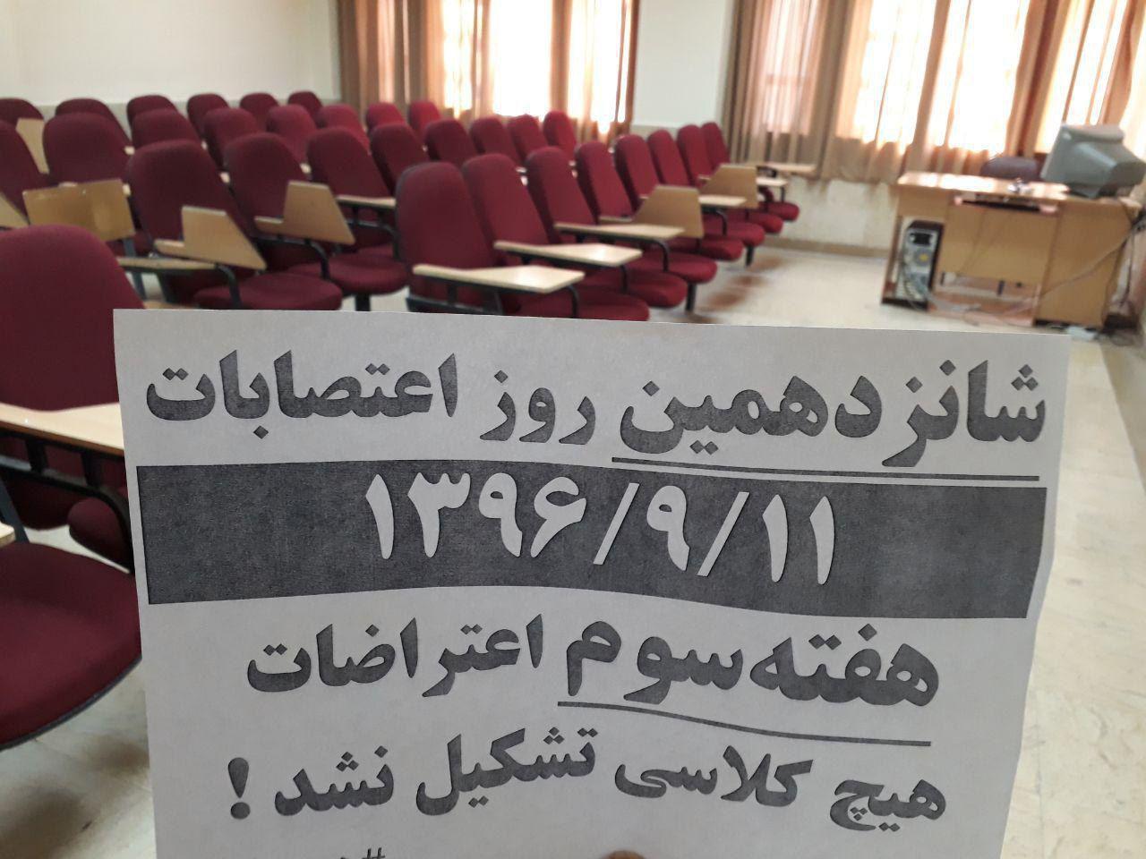 همه چیز در خصوص تحصن دانشجویان دانشکدهی نفت آبادان + فیلم و عکس