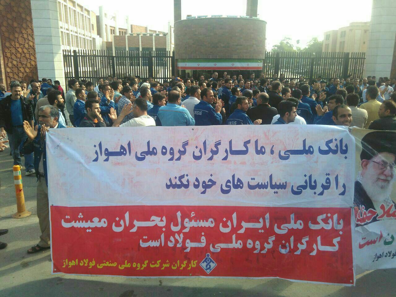 انجمن شرکت گروه ملی صنعتی فولاد ایران   کارگران گروه ملی اهواز