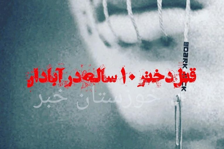 Image result for کشف جسد سوخته دخترک ده ساله در آبادان