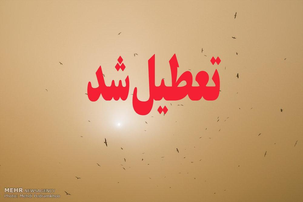 تعطیلی مدارس خوزستان 2 تعطیلی مدارس خوزستان فردا دوشنبه 2 اردیبهشت 1398