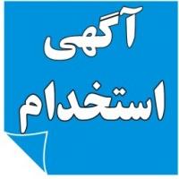 استخدام خوزستان استخدام مهندس عمران