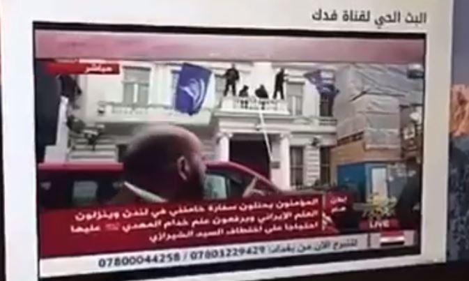سفارت ایران در لندن اشغال شد   حمله به سفارت ایران در انگلیس