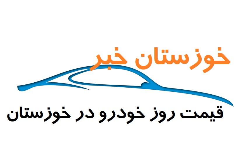 قیمت خودرو اهواز قیمت خودرو خوزستان