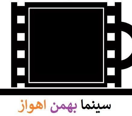 سینمابهمن اهواز e1526851067576 سینما بهمن اهواز