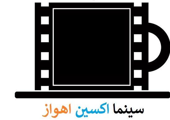 سینما اکسین اهواز e1526851236842 سینما اکسین اهواز