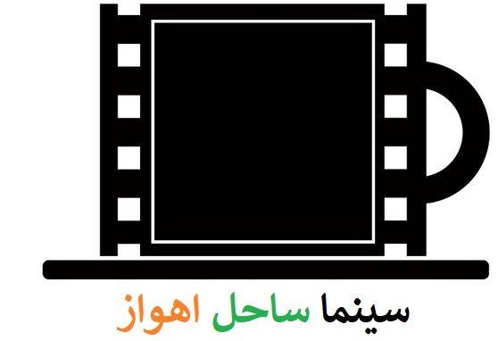 سینما ساحل اهواز e1526851413331 سینما ساحل اهواز