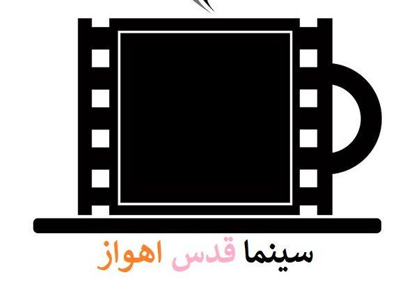 سینما قدس اهواز e1526851173616 سینما قدس اهواز