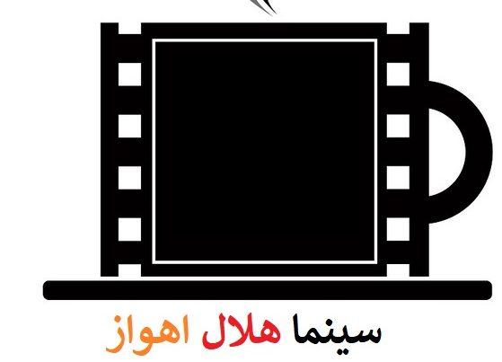 سینما هلال اهواز e1526851551387 فیلم های در حال پخش سینما هلال اهواز