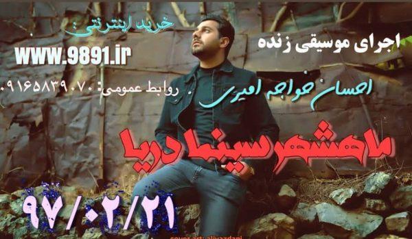 کنسرت احسان خواجه امیری ماهشهر | کنسرت های ماهشهر |  سینما دریا