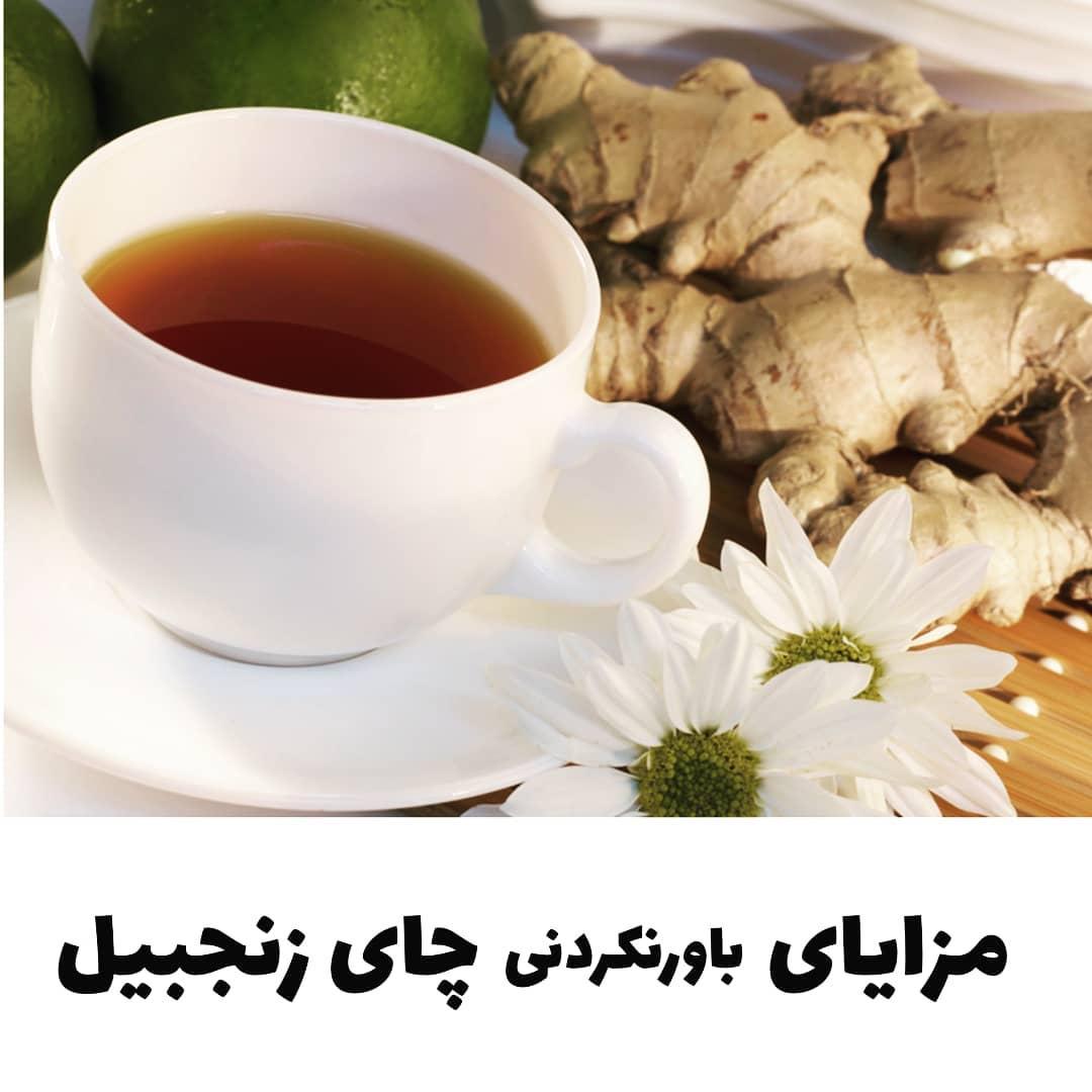 مزایای چای زنجبیل مزایای چای زنجبیل