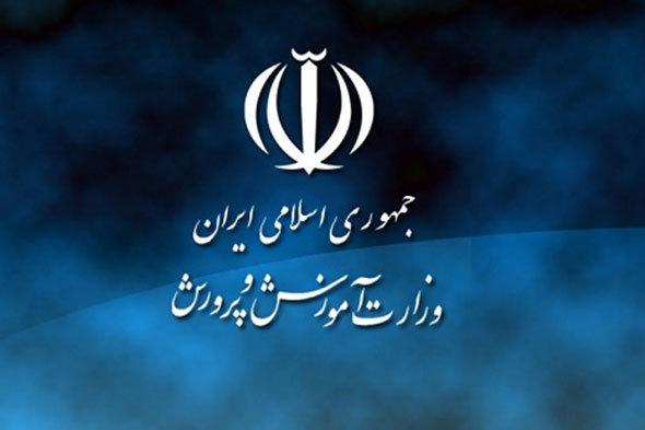 نقل و انتقالات فرهنگیان خوزستان سامانه نقل و انتقال فرهنگیان خوزستان