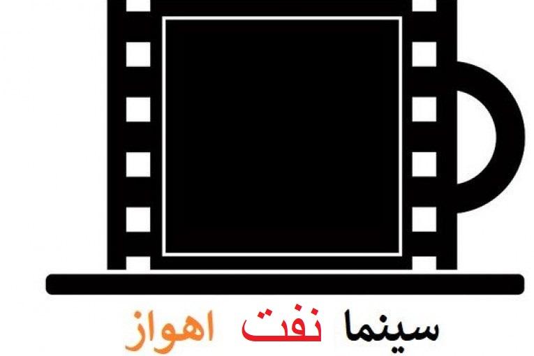 سینما شهرک نفت اهواز سینما شهرک نفت اهواز