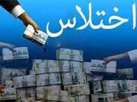 اختلاص رئیس اسبق بانک ملی مرکزی آبادان به جرم اختلاس راهی زندان شد