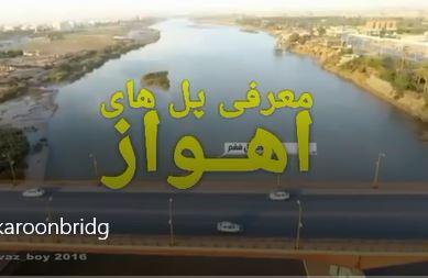 معرفی پل های کارون به صورت تصویری | فیلم