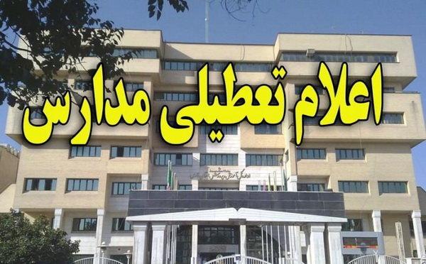 تعطیلی مدارس خوزستان فردا تعطیلی مدارس خوزستان تا هفته آینده