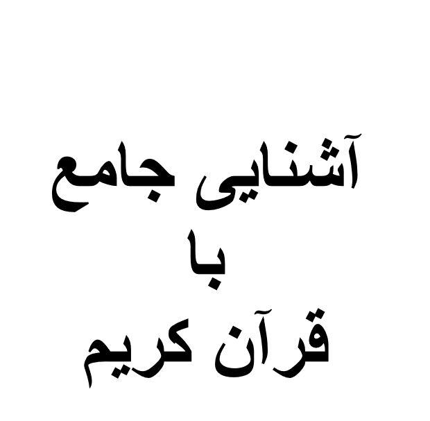 آشنایی به قرآن کریم چرا در قران اسم برف نیامده