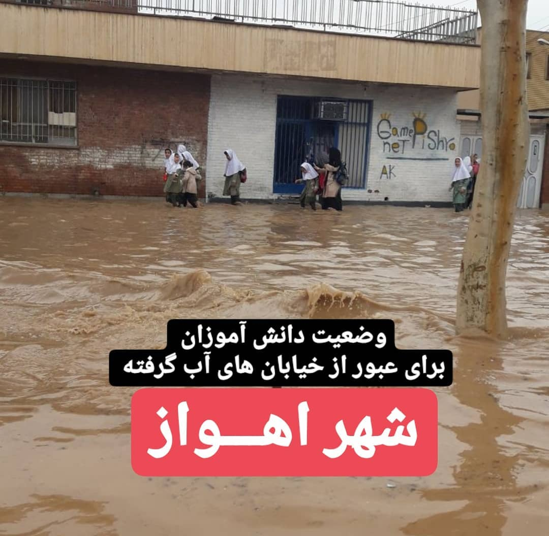 وضعیت معابر اهواز 1 گزارش تصویر از وضعیت معابر اهواز پس از چند دقیقه بارندگی ! یکشنبه ۲۰ آبان