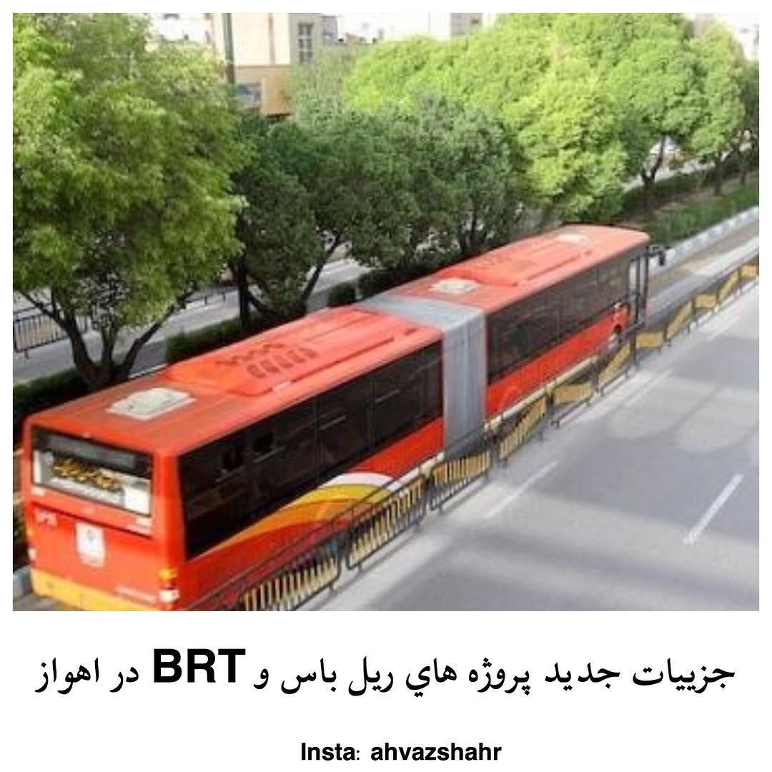 brt اهواز BRT و ریل باس در اهواز