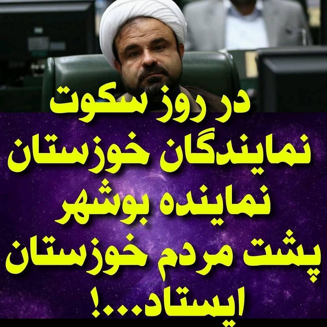 خدری در سکوت نمایندگان خوزستان؛ نماینده بوشهر برایمان اشک ریخت