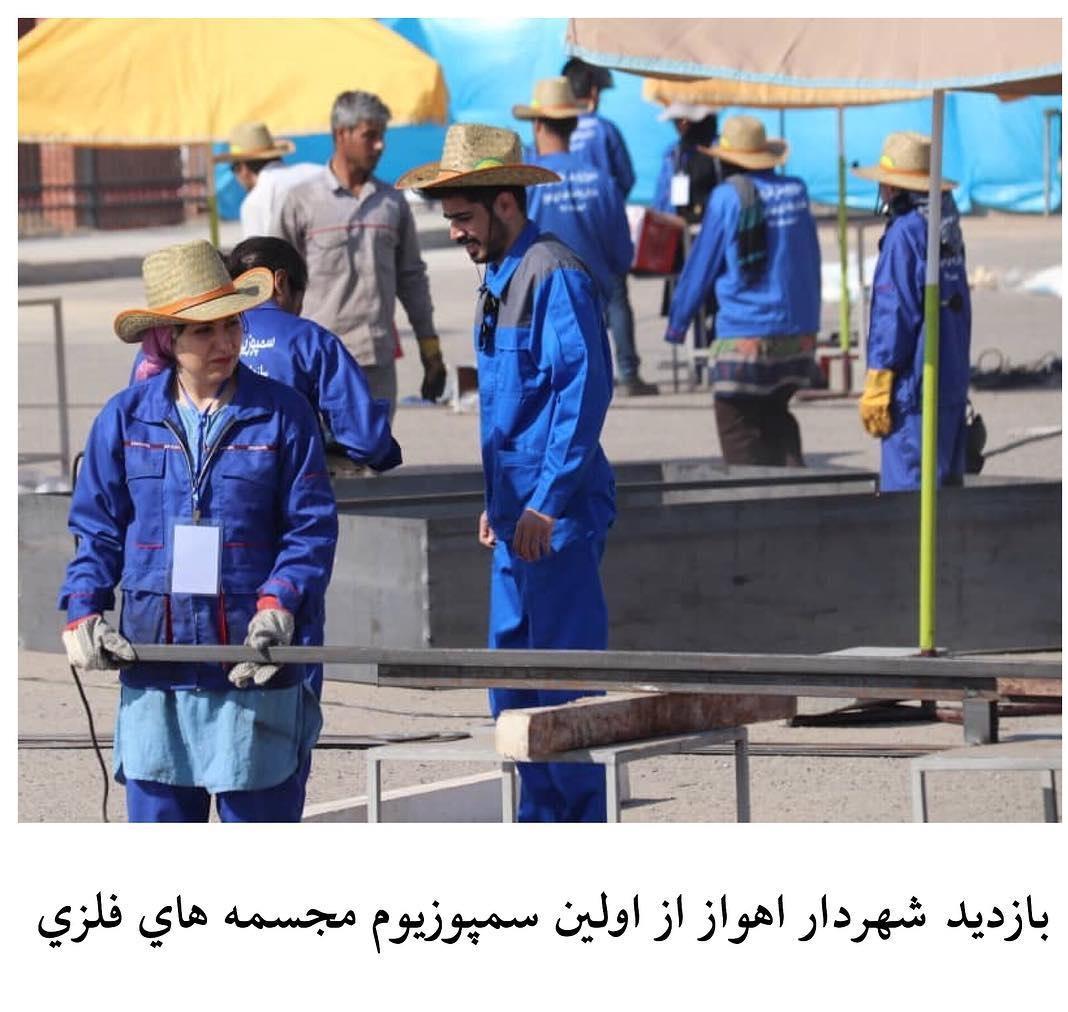 سمپوزیوم ملی مجسمه های فلزی کتانباف شهرداراهواز از محل برگزاری اولین سمپوزیوم ملی مجسمه های فلزی جنب پارک هنر (مالیات) بازدیدکرد