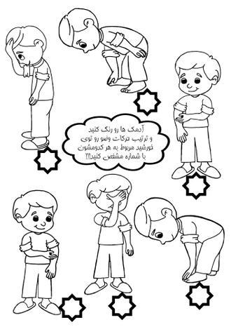 آموزش وضو برای کودکان