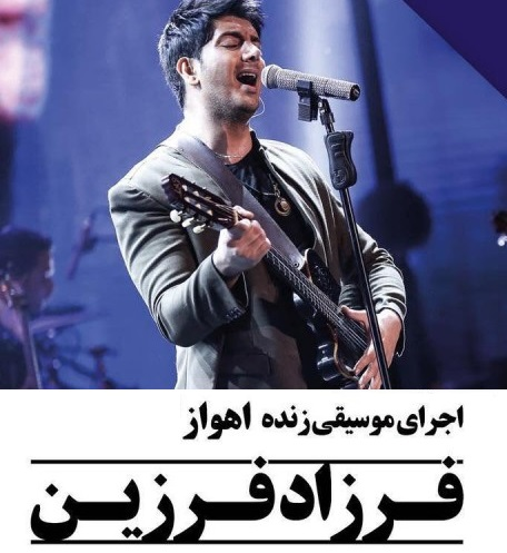 کنسرت فرزاد فرزین اهواز | بهمن 97