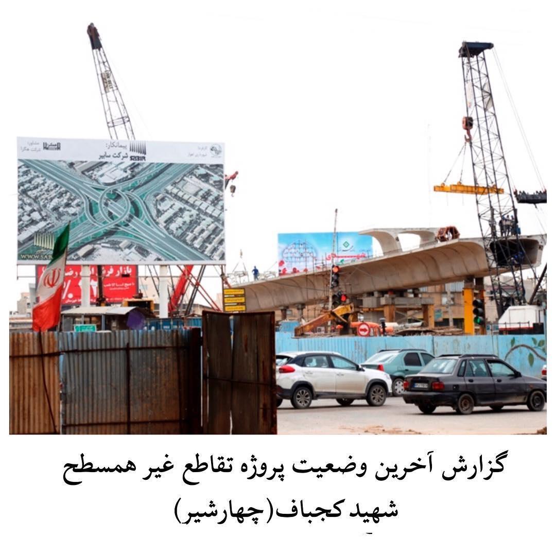 ahvazshahr 51694376 318706592089511 8228905284681378081 n آخرین وضعیت پروژه تقاطع غیرهمسطح شهید کجباف