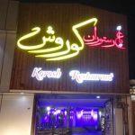 باغ رستوران کووش اهواز 150x150 باغ رستوران كوروش اهواز