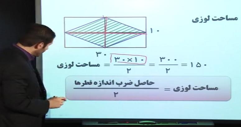 مساحت لوزی چگونه بدست میاد مساحت لوزی چگونه بدست میاد