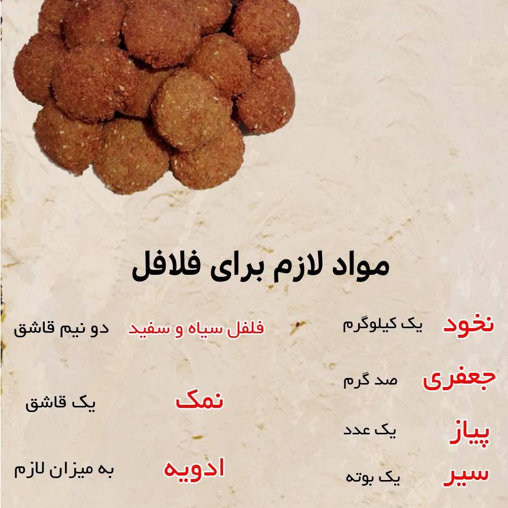 نحوه درست کردن فلافل خوزستان Ö خوشمزه تر از همه Ö به همراه فیلم
