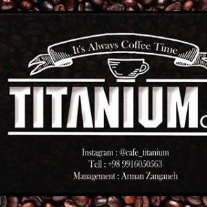 کافه تیتانیوم اهواز
