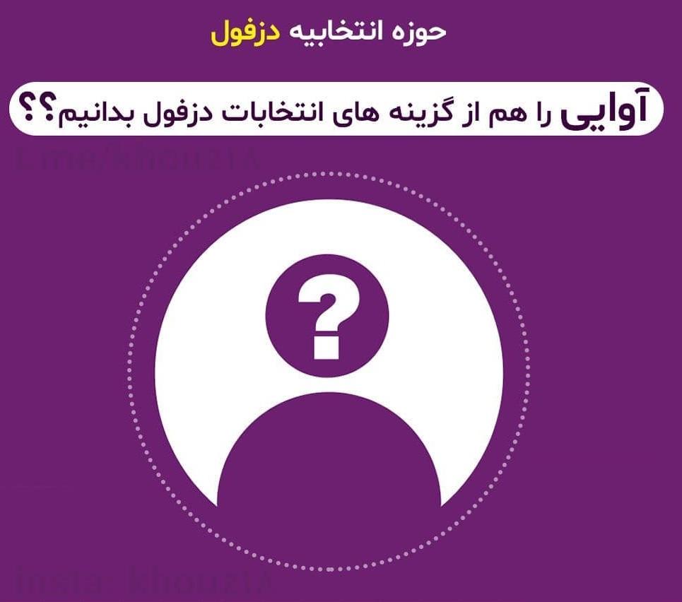 سید احمد آوایی برای پنجمین بار کاندید می شود ؟ | انتخابات خوزستان