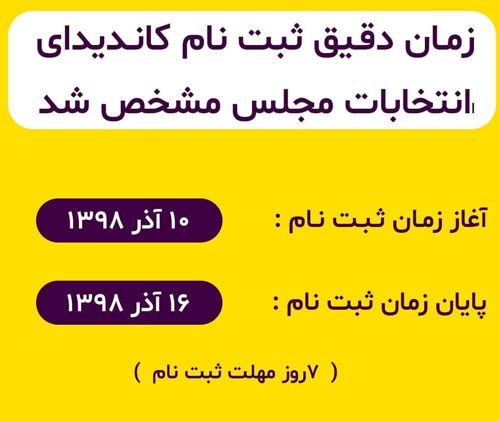 زمان دقیق ثبتنام از کاندیداهای انتخابات مجلس مشخص شد | انتخابات خوزستان