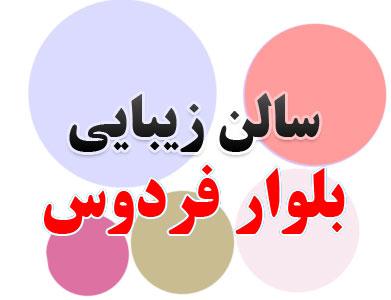 آرایشگاه الی بلوار فردوس تهران