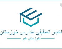 اخبار تعطیلی مدارس خوزستان خبر