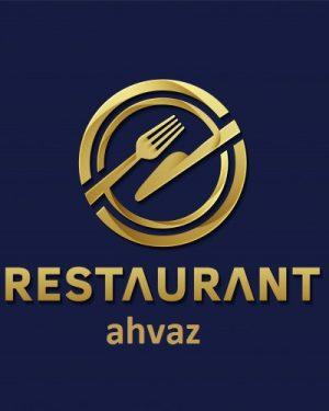 رستوران اهواز