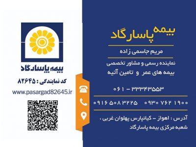 بیمه پاسارگاد زیتون اهواز
