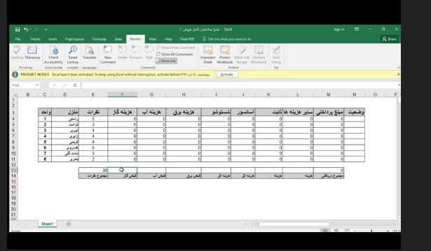 دانلود فایل اکسل محاسبه شارژ ساختمان